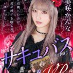 Kanna Misaki in Japanese Succubus cosplay VR fantasy